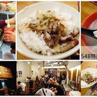 嘉義市美食 餐廳 中式料理 小吃 伍肆捌特製意麵 照片