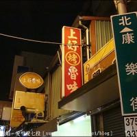 台南市美食 餐廳 中式料理 小吃 上好烤魯味 照片