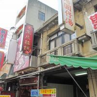雲林縣美食 餐廳 中式料理 北港圓仔湯 照片