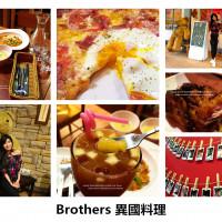 新北市美食 餐廳 異國料理 義式料理 Brothers異國料理 照片