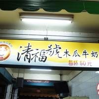 屏東縣美食 攤販 冰品、飲品 清福號木瓜牛奶 照片