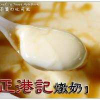 南投縣美食 餐廳 飲料、甜品 甜品甜湯 正港記燉奶 照片
