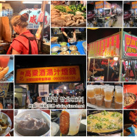 新竹縣美食 餐廳 中式料理 小吃 竹北夜市 照片