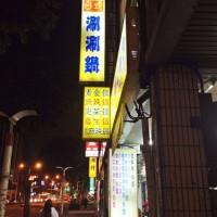 台北市美食 餐廳 火鍋 涮涮鍋 馥鍋日式涮涮鍋 照片