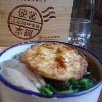苗栗縣美食 餐廳 中式料理 客家菜 鐵の路茶餐廳(勝興車站舊山線鐵路餐廳) 照片