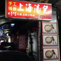 台北市美食 餐廳 中式料理 麵食點心 上海湯包店 照片