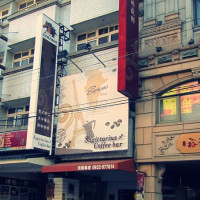 台中市美食 餐廳 咖啡、茶 咖啡館 射手座 自由義式咖啡吧 照片