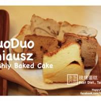 台南市美食 餐廳 烘焙 蛋糕西點 多多巧思現烤蛋糕 照片