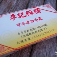 台中市美食 攤販 甜點、糕餅 李記草屯麻糬 照片