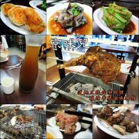 台中市美食 餐廳 中式料理 北平菜 京味兒 照片