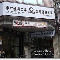 台北市美食 餐廳 中式料理 中式早餐、宵夜 麥町吐司工房 (台北開封店) 照片