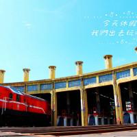 彰化縣休閒旅遊 景點 景點其他 彰化扇形車庫 照片