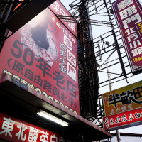 台中市美食 餐廳 中式料理 中式料理其他 喜臨門東北酸菜白肉鍋 照片