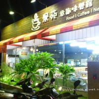 屏東縣美食 餐廳 異國料理 義式料理 景苑意識味覺館 照片