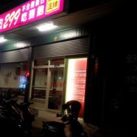 彰化縣美食 餐廳 火鍋 羊肉爐 一品羊肉爐吃到飽 照片