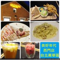 台北市美食 餐廳 異國料理 美式料理 美好年代 Belle Époque (西門店) 照片