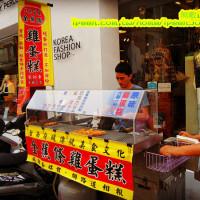 台南市美食 餐廳 烘焙 全蕉條雞蛋糕 照片