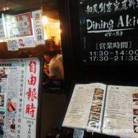 台中市美食 餐廳 異國料理 日式料理 明男の廚房 Dining Akio 照片