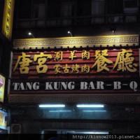 台北市美食 餐廳 火鍋 火烤兩吃 唐宮蒙古烤肉涮羊肉餐廳 照片
