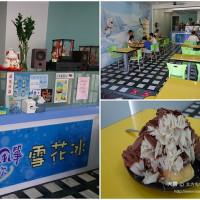 宜蘭縣美食 餐廳 飲料、甜品 剉冰、豆花 小風箏雪花冰 照片