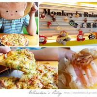 桃園市美食 餐廳 速食 披薩速食店 Monkey In Rain 手工窯烤披薩 照片