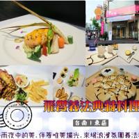 台南市美食 餐廳 異國料理 義式料理 飛饗創意西式料理(旗艦總店) 照片