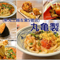 高雄市美食 餐廳 異國料理 日式料理 丸龜製麵 (丸龜5號店 高雄左營店) 照片
