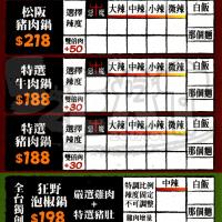 台中市美食 餐廳 火鍋 麻辣鍋 那個鍋-逢甲総本鋪 照片