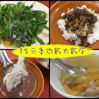嘉義市美食 餐廳 中式料理 小吃 15元大飯店 照片