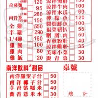 台中市美食 餐廳 異國料理 南洋料理 星食雞海南雞飯專賣店 照片