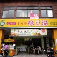高雄市美食 餐廳 飲料、甜品 甜品甜湯 老鹽埕十兄弟綠豆湯(四維光華店) 照片