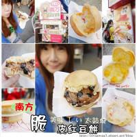台南市美食 攤販 台式小吃 南方脆皮紅豆餅 照片