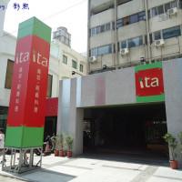 台中市美食 餐廳 異國料理 義式料理 ita義塔 創義料理(台中台灣大道店) 照片