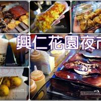 桃園市美食 攤販 台式小吃 興仁花園夜市 照片