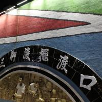 台北市休閒旅遊 運動休閒 運動休閒其他 三腳渡擺渡口 照片