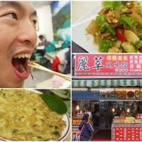 花蓮縣美食 餐廳 中式料理 原民料理、風味餐 麗莘風味館 照片