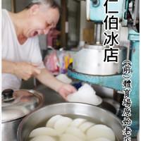 台南市美食 餐廳 飲料、甜品 剉冰、豆花 杏仁伯豆腐冰店 照片