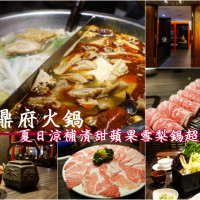 新竹市美食 餐廳 中式料理 芙洛麗大飯店 (元鼎府麻辣火鍋) 照片