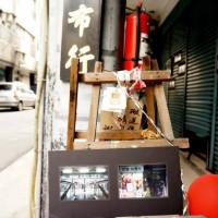 台北市休閒旅遊 景點 展覽館 巷子內工作坊 照片