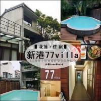 花蓮縣休閒旅遊 住宿 民宿 新港77villa 照片