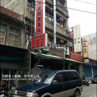 新竹縣美食 餐廳 中式料理 小吃 大家號飲食店 照片