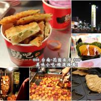 台南市美食 攤販 台式小吃 花園夜市 照片