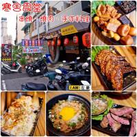 高雄市美食 餐廳 餐廳燒烤 燒肉 寒舍食堂 (串燒、燒肉、手作料理) 照片
