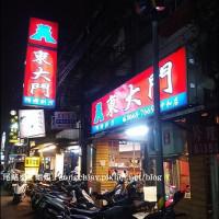 新北市美食 餐廳 異國料理 韓式料理 東大門 照片