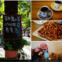 台南市美食 餐廳 咖啡、茶 咖啡館 跳舞的羊 照片