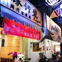 台北市美食 餐廳 飲料、甜品 冰淇淋、優格店 緣竹堂鮮作霜淇淋Destiny Ice 照片