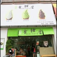 嘉義市美食 餐廳 飲料、甜品 冰淇淋、優格店 有甜屋 霜淇淋 照片