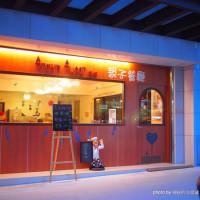 台中市美食 餐廳 咖啡、茶 咖啡館 紅糖輕食。咖啡。下午茶 照片