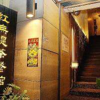 桃園市美食 餐廳 異國料理 多國料理 紅無堤茶餐館 照片