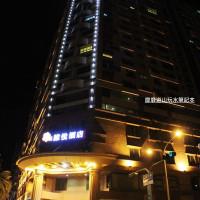 台南市休閒旅遊 住宿 觀光飯店 維悅酒店(臺南市旅館110號) 照片